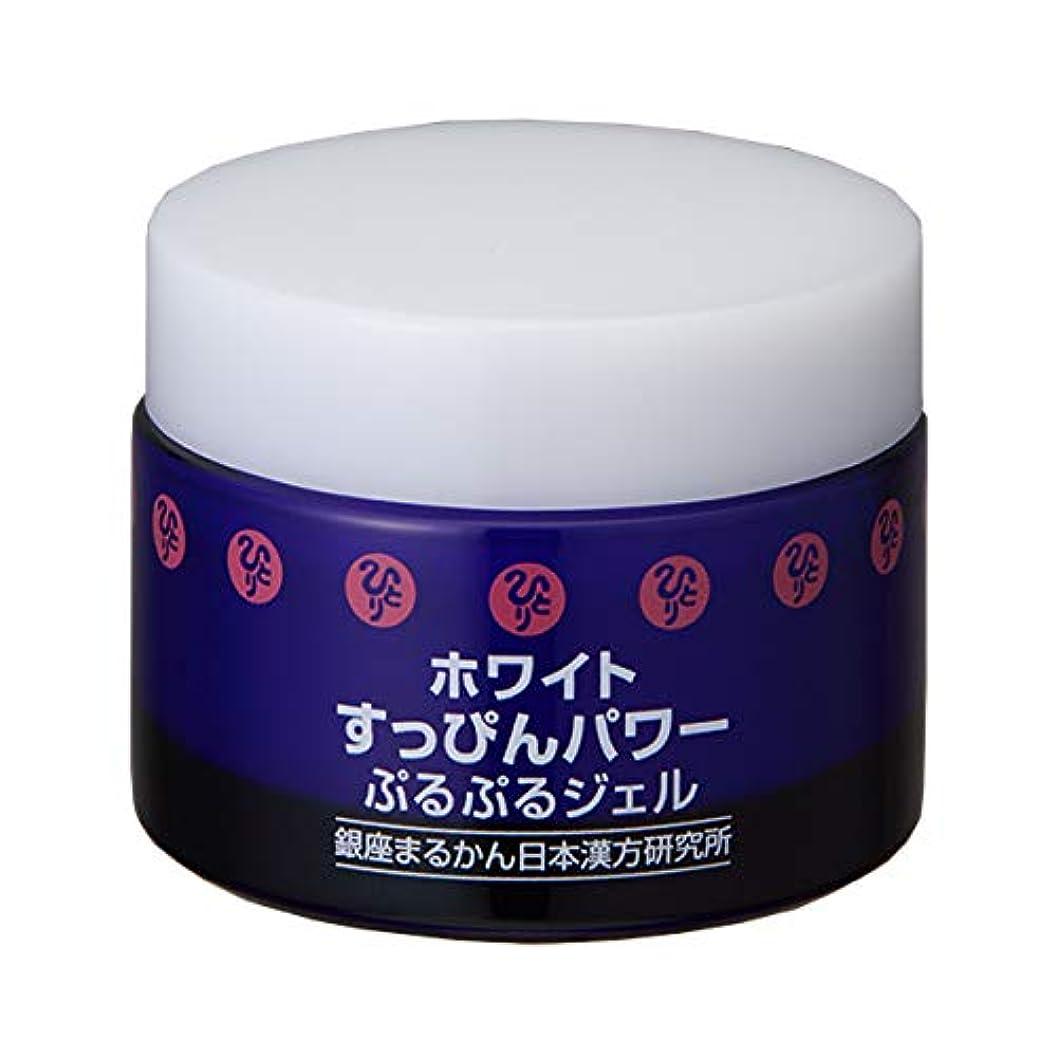 テニスフォロー指紋【銀座まるかん】ホワイトすっぴんパワーぷるぷるジェル 50g