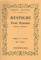 No.222 レスピーギ ローマの祭り (Kleine Partitur)