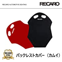 RECARO バックレストカバー (カムイ)RS-G、TS-G用 ブラック 黒