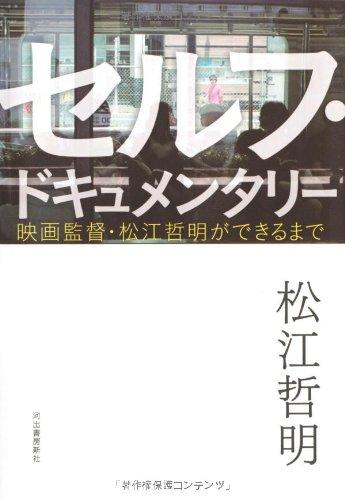 セルフ・ドキュメンタリー ---映画監督・松江哲明ができるまで -