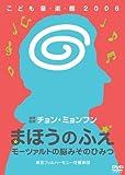 チョン・ミョンフンこども音・楽・館2006 まほうのふえ モーツァルトの脳みそのひみつ [DVD]