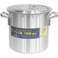 高品質 アルミ 製 寸胴鍋 ( ずんどう なべ ) 24cm フタ有 業務用 の ガスコンロ 対応蓋付き 鍋_FH82001F