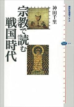 [神田千里]の宗教で読む戦国時代 (講談社選書メチエ)