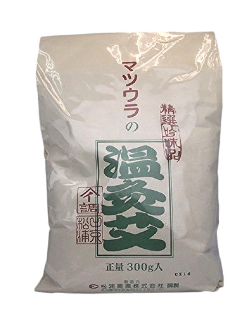 くるみレシピ盆地温灸艾 300g