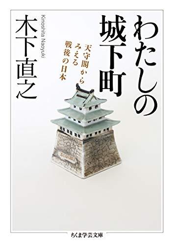わたしの城下町 (ちくま学芸文庫)