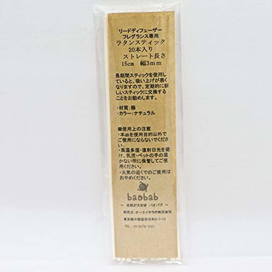 キャリア場合永続baobab(バオバブ) リードディフューザー用 リードスティック リフィル [ラタン スティック] 15㎝ 20本 (ナチュラル)