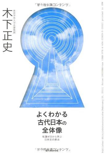 よくわかる古代日本の全体像の詳細を見る