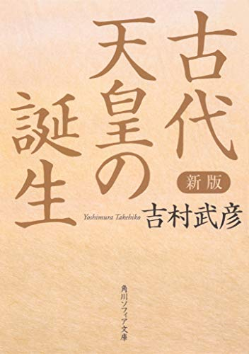新版 古代天皇の誕生 (角川ソフィア文庫)