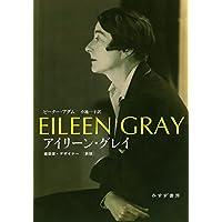 アイリーン・グレイ――建築家・デザイナー 【新版】