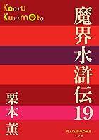 魔界水滸伝 第19巻