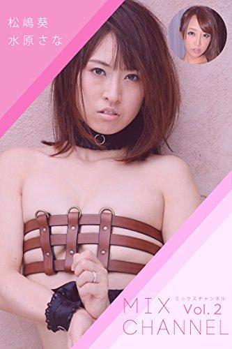 MIX CHANNEL Vol.2 / 松嶋葵&水原さな MAX-Aシリーズ thumbnail