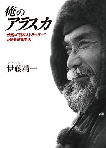 """俺のアラスカ: 伝説の""""日本人トラッパー""""が語る狩猟生活"""