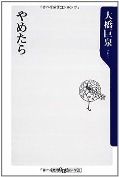 やめたら (角川oneテーマ21)