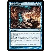 マジック:ザ・ギャザリング【壊滅的大潮/Devastation Tide】【レア】 AVR-048-R ≪アヴァシンの帰還≫