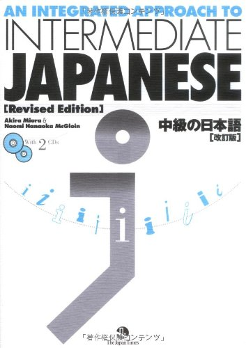 AN INTEGRATED APPROACH TO INTERMEDIATE JAPANESE [Revised Edition] 中級の日本語 【改訂版】の詳細を見る