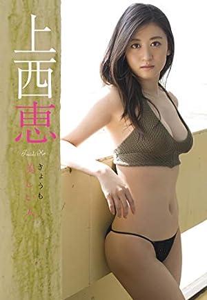【デジタル限定】上西恵写真集「きょうも美しい人」 週プレ PHOTO BOOK