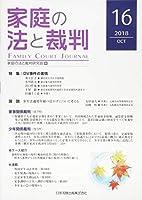 家庭の法と裁判(FAMILY COURT JOURNAL)16号