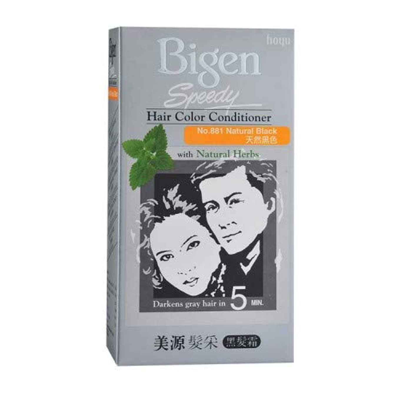 確認してください代表する教室BIGEN 高速髪の色自然な黒い髪のケアと天然ハーブ1