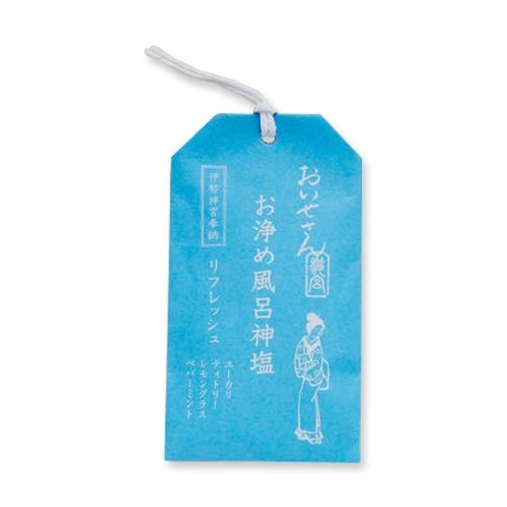 平手打ち船尾中でおいせさん お浄め風呂神塩 バス用ソルト(リフレッシュ) 20g