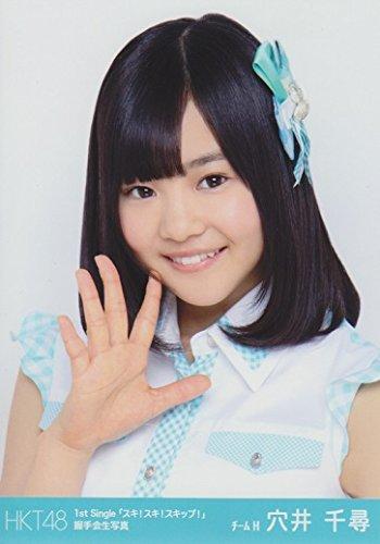 HKT48公式生写真 1st Single 「スキ!スキ!スキップ!」握手会生写真 【穴井千尋】