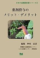 薬剤投与のメリット・デメリット (「日本の高価値医療」シリーズ3)