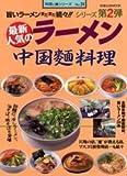 最新人気のラーメン中国麺料理―旨いラーメンまだまだ続々!!シリーズ第2弾 (旭屋出版MOOK―料理と食シリーズ)