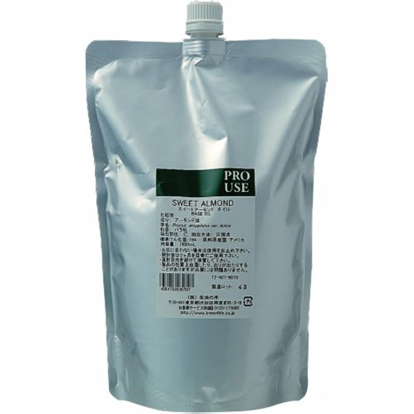 生活の木 グレープ シード油 1000ml