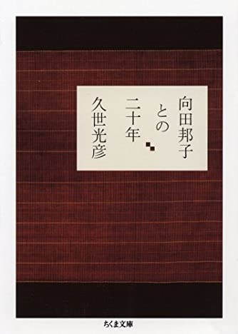 向田邦子との二十年 (ちくま文庫)