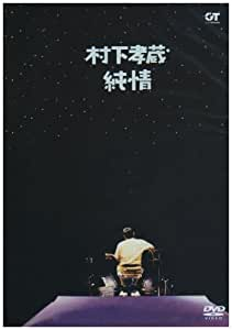 純情 [DVD]