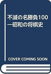 不滅の名勝負100―昭和の将棋史
