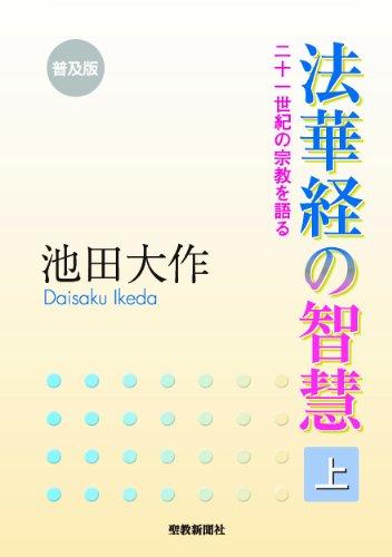 普及版 法華経の智慧(上)