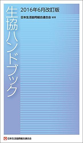 生協ハンドブック (2016年6月改訂版)