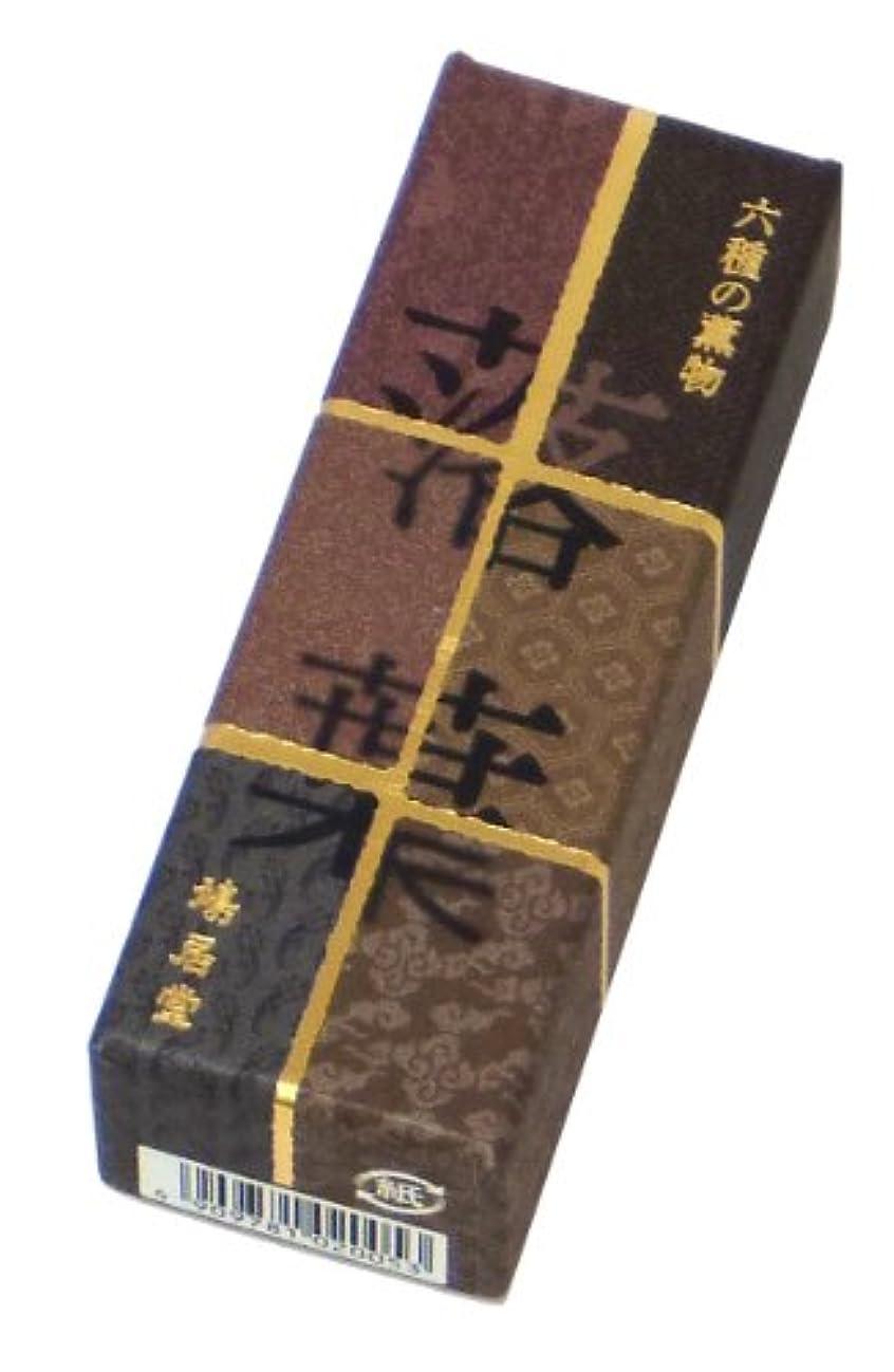 曲線ロデオ治世鳩居堂のお香 六種の薫物 落葉 20本入 6cm