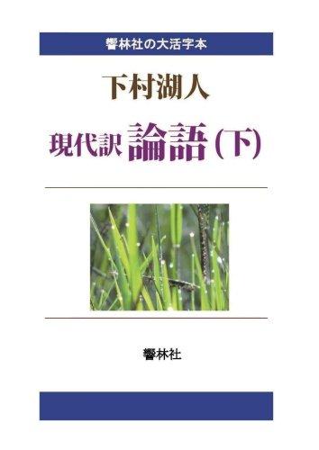 【大活字本】現代訳論語(下) (響林社の大活字本シリーズ)