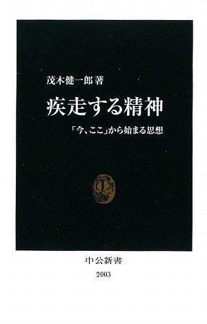 疾走する精神—「今、ここ」から始まる思想 (中公新書)