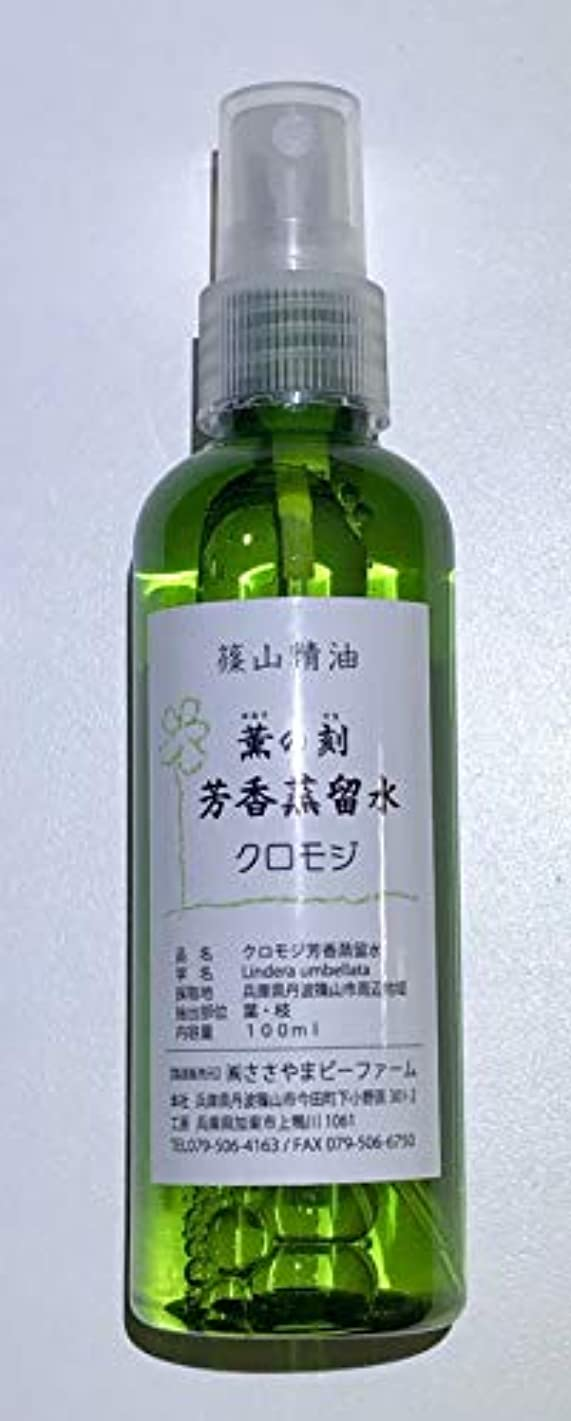 縫い目複合嫌い篠山精油 芳香蒸留水 100ml ハーブウォーター (クロモジ, 1本)