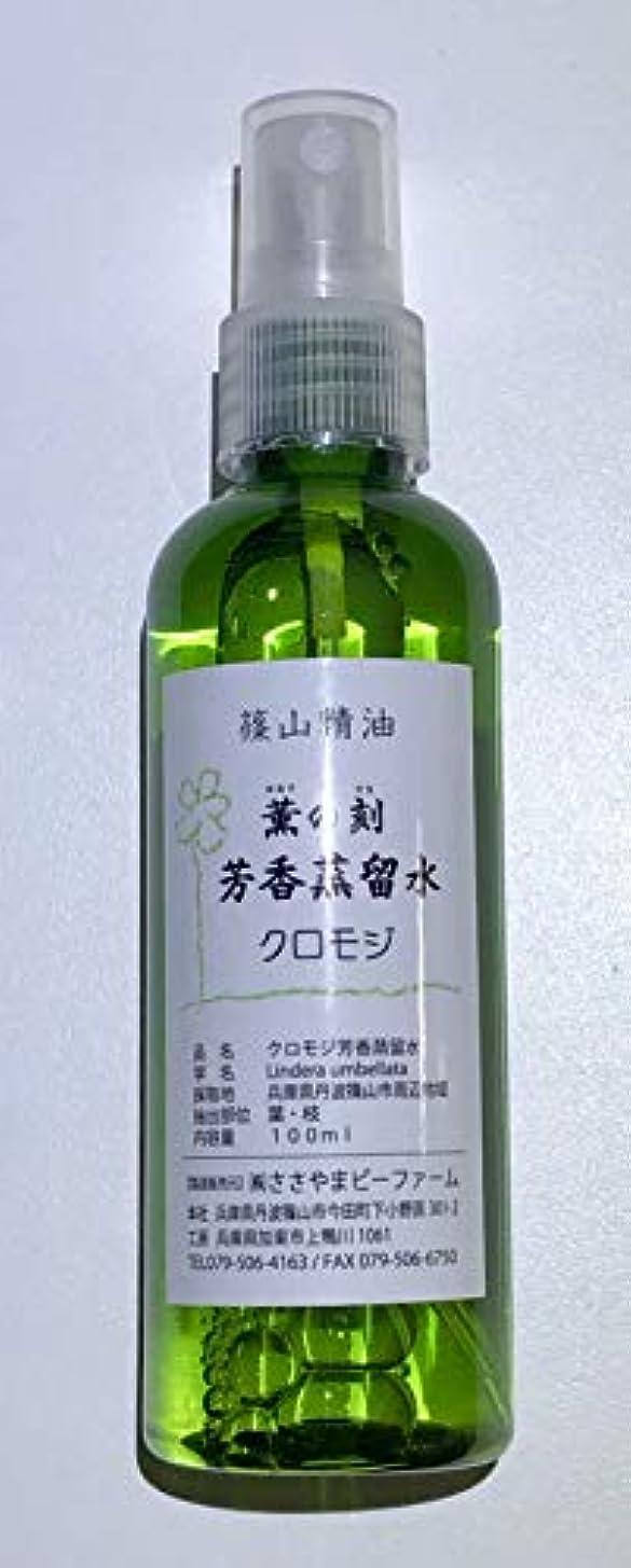 化合物アセンブリハンディ篠山精油 芳香蒸留水 100ml ハーブウォーター (クロモジ, 1本)