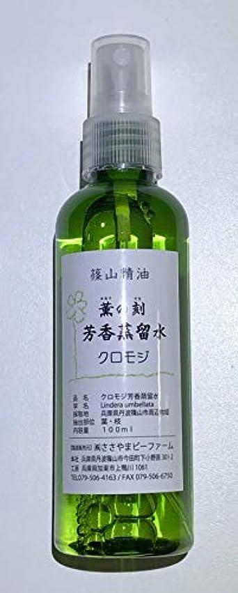 作るポルノ適格篠山精油 芳香蒸留水 100ml ハーブウォーター (クロモジ, 1本)