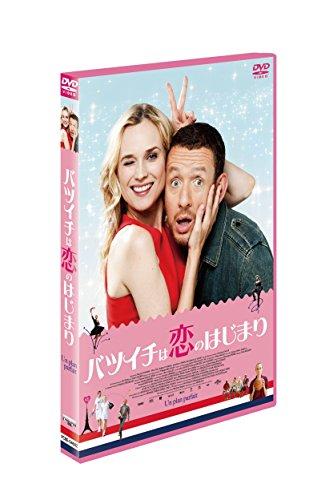 バツイチは恋のはじまり [DVD]の詳細を見る