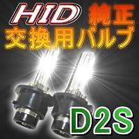 純正HID用交換バルブ 35W D2S ケルビン数【8000K】 バルブ2個セット