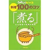 うまい!をつくる料理100のコツ「煮る」―ふた味違う煮物の極意