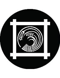 家紋シール 井筒に二つ穂稲の丸紋 布タイプ 直径40mm 6枚セット NS4-0079