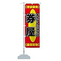 券屋 のぼり旗 サイズ選べます(ジャンボ90x270cm 左チチ)