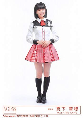 【真下華穂】 公式生写真 NGT48 世界の人へ 封入特典 ...