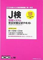 新試験対応版 J検情報システム完全対策公式テキスト