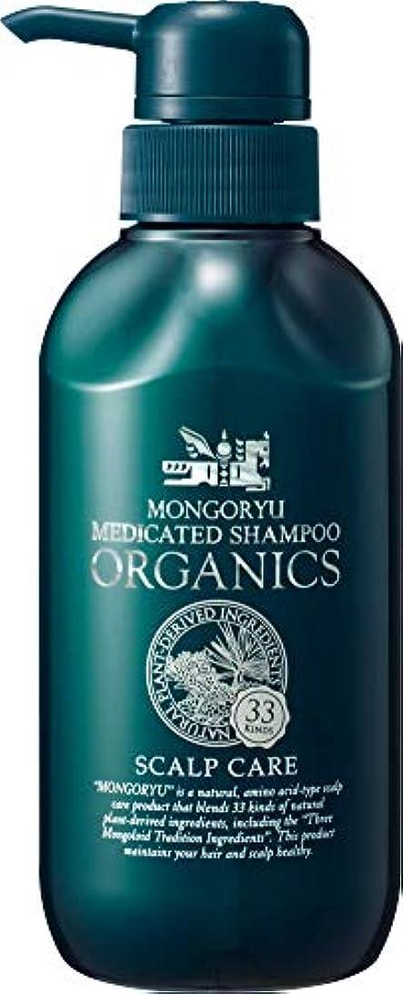 名門楽しむ最初にモンゴ流 薬用シャンプー オーガニクス 320mL 医薬部外品 スカルプシャンプー 男女兼用 スカルプケア 頭皮ケア ヘアケア オーガニック ハーブの香り
