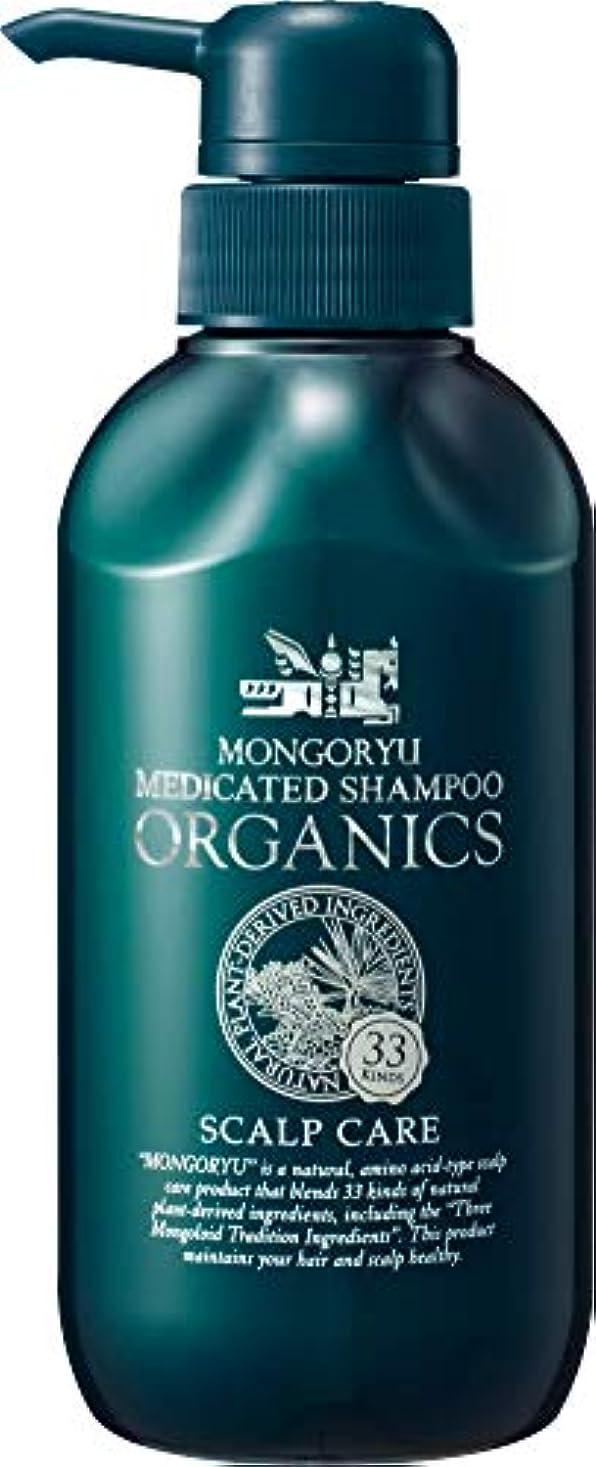 モンゴ流 薬用シャンプー オーガニクス 320mL 医薬部外品 スカルプシャンプー 男女兼用 スカルプケア 頭皮ケア ヘアケア オーガニック ハーブの香り