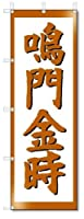 のぼり のぼり旗 鳴門金時(W600×H1800)