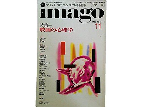 イマーゴ imago 1992年11月号 特集=映画の心理学の詳細を見る