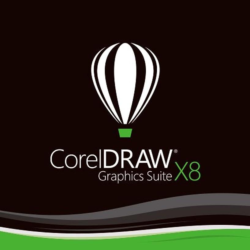 確認するマキシム忌まわしいCorelDRAW Graphics Suite X8 通常版 [ダウンロード]